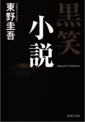 黒笑小説  東野 圭吾