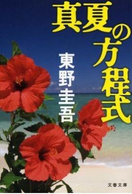 真夏の方程式  東野 圭吾