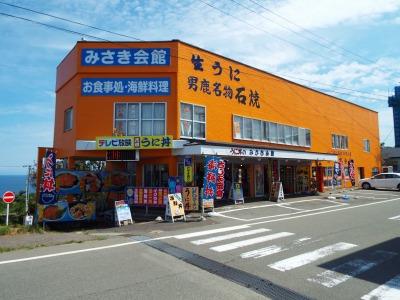 入道崎 みさき会館