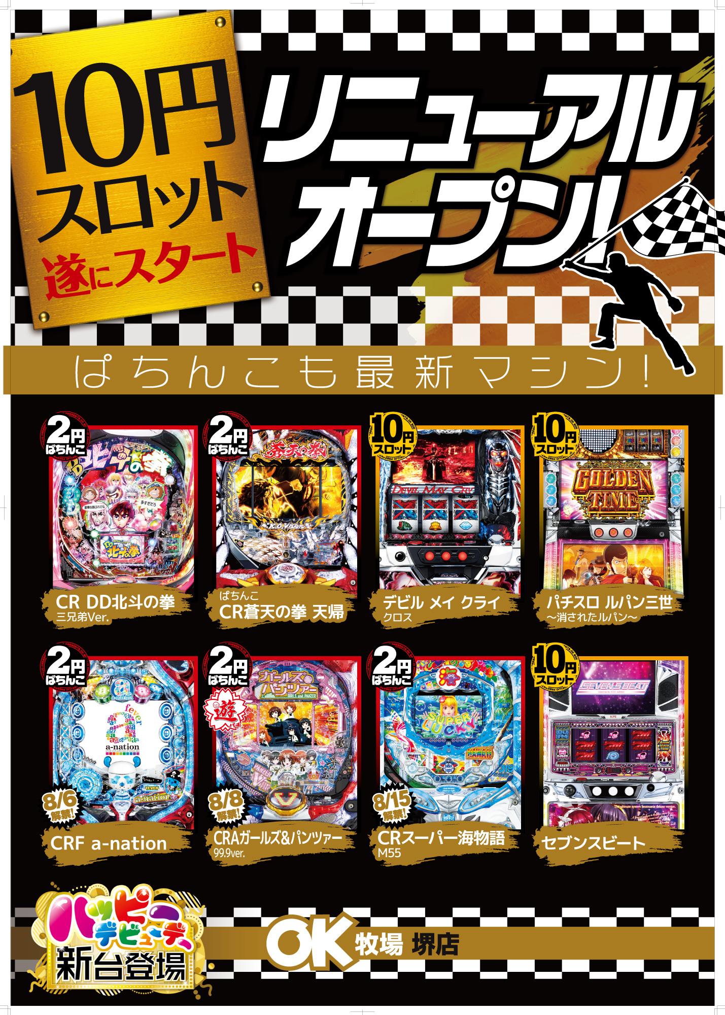 new160803堺
