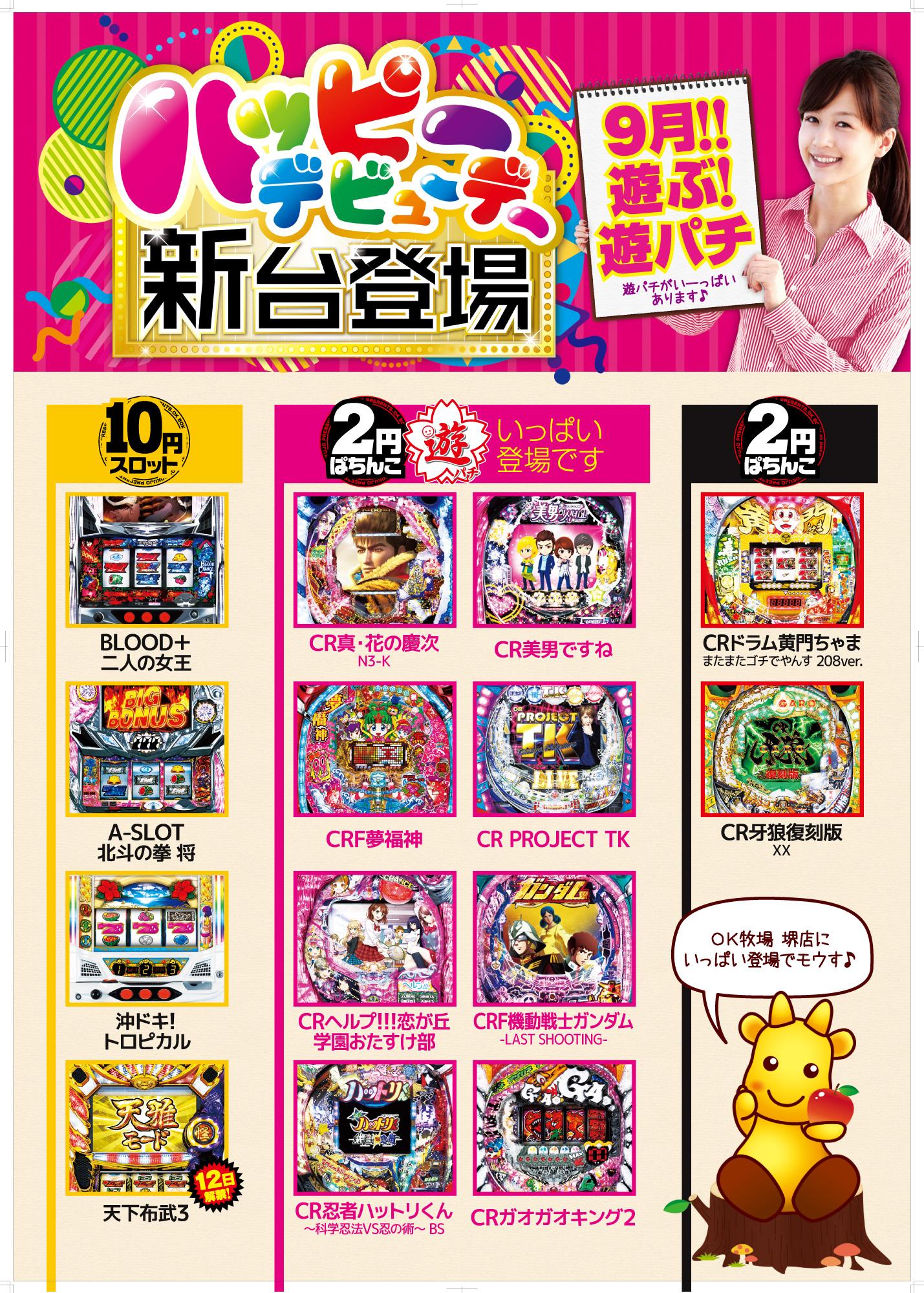 new160906堺
