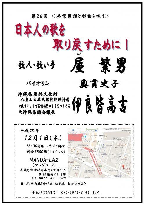第26回 東京ライブ