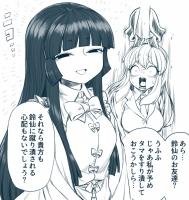 鈴仙の友達に対する姫様