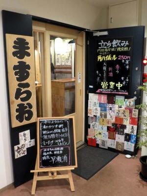 20160409MASURAO.jpg