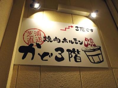 20160421KADOSANGAI.jpg