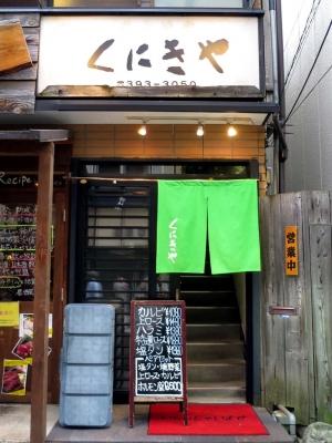20160505KUNIKIYA.jpg