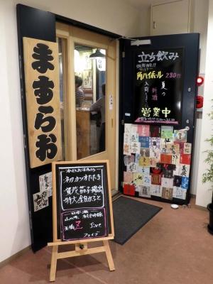20160516MASURAO.jpg