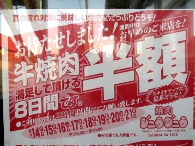 20160814JYUJYU_hangaku.jpg