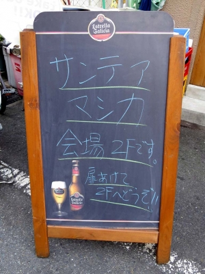 20160820MASIKA_kokuban.jpg