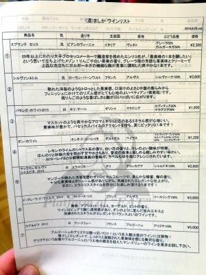 20160820MASIKA_list1.jpg