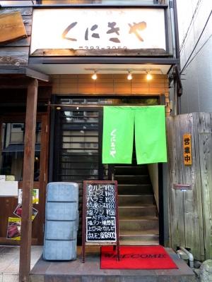 20160821KUNIKIYA.jpg