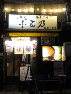 20160822MURASAKITAKUMINO.jpg
