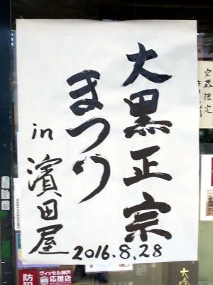20160828HAMADAYA_daikokumaturi.jpg