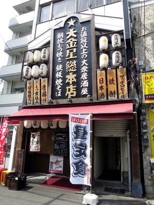 20160925DAIKINBOSI.jpg