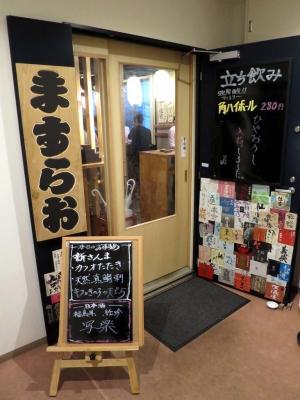 20160925MASURAO.jpg