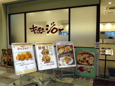 20161004JIRO.jpg