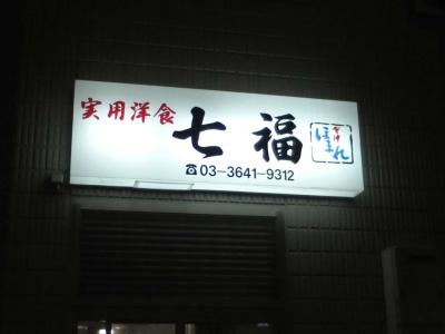 20161009SITIFUKU_kanban.jpg