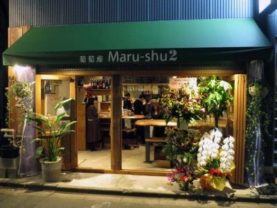 20161021Maru-shu2.jpg
