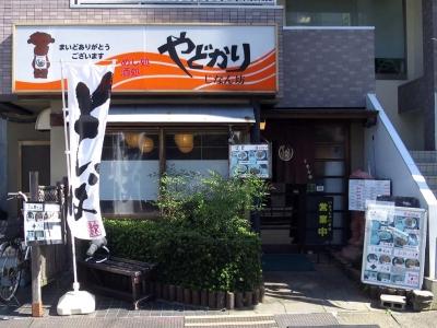 20161027YADOKARI.jpg
