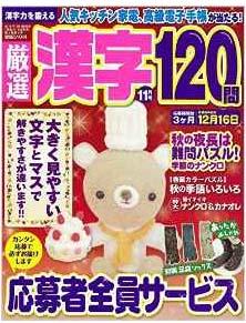 厳選漢字120問11月号