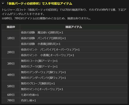 DDON2016-10-20-002.jpg