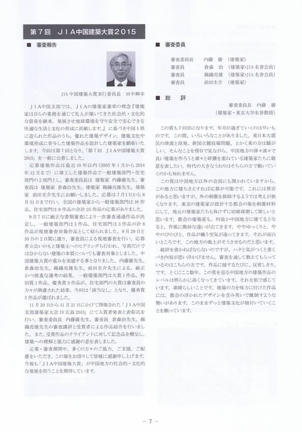 JIA中国建築大賞講評