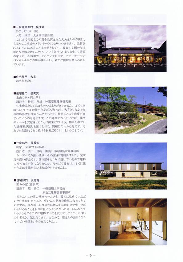 JIA中国建築大賞A4
