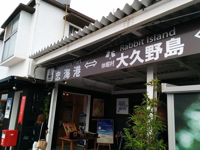 大久野島02