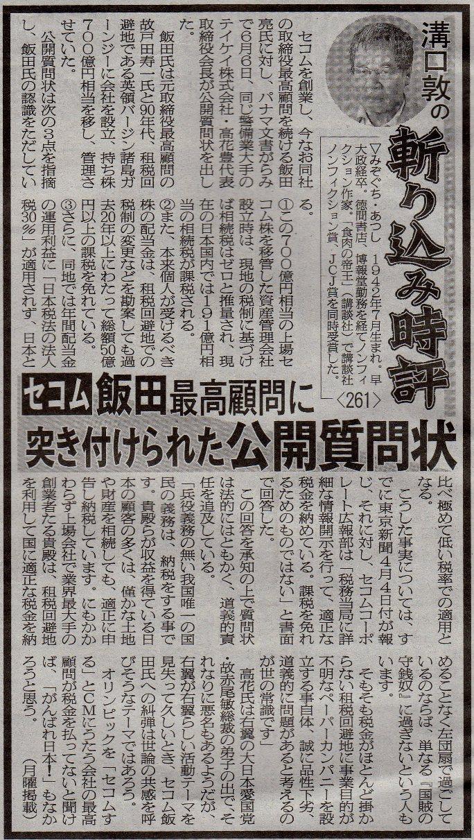 斬り込み時評 セコム飯田