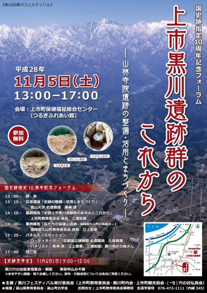 2016黒川フェスティバル