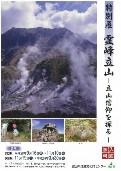 霊峰立山a