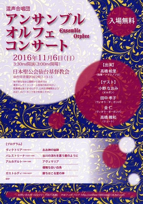 オルフェコンサート2016