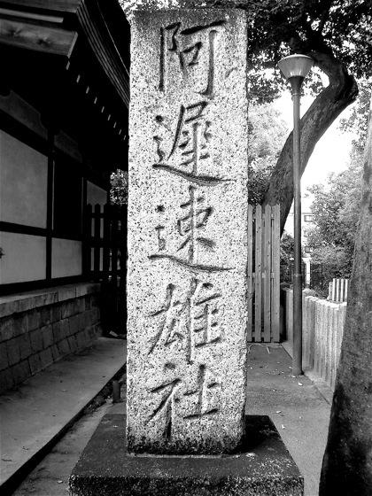 achihayaosyasyagoNEC_0791.jpg