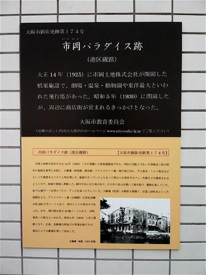 ichiokaparadaiceatoDCIM0120.jpg