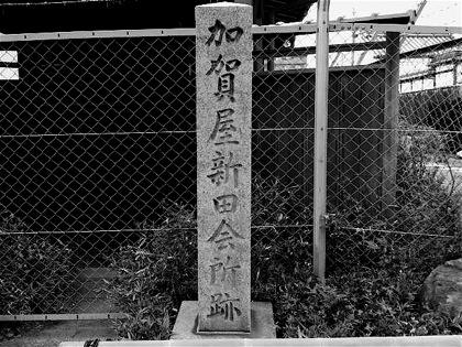 kagayashindenkaisyoatoDCIM0339.jpg