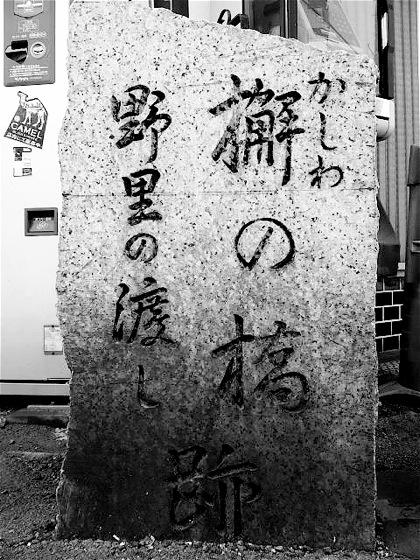 kashiwanohashiatoDCIM0227.jpg