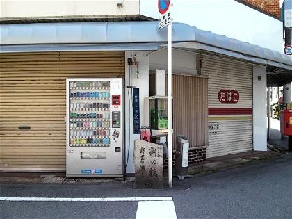 kashiwanohashiatoDCIM0236.jpg
