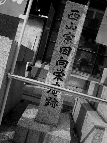 nishiyamasouinanatoNEC_0450.jpg