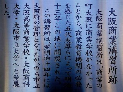 osakasyougyokoshuNEC_0746.jpg