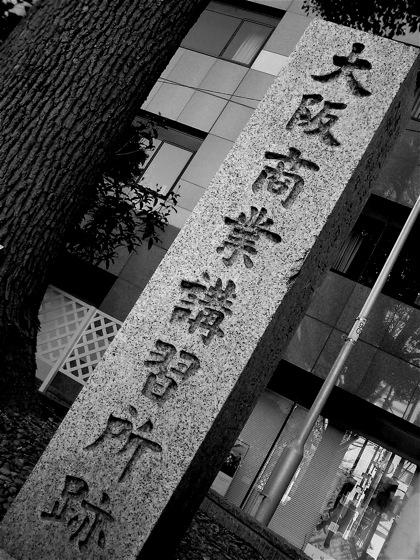 osakasyougyokoshuNEC_0759.jpg