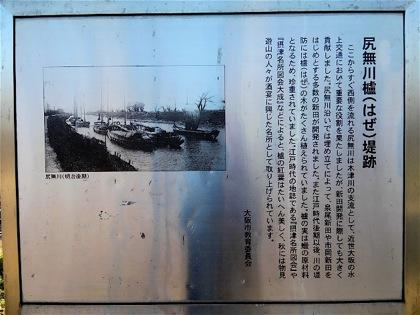 shirinashigawahazetsutsumiatoDCIM0375.jpg