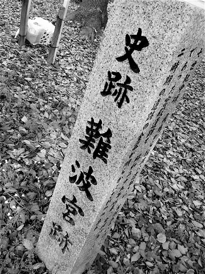 shisekinaniwanomiyaatoDCIM0621.jpg