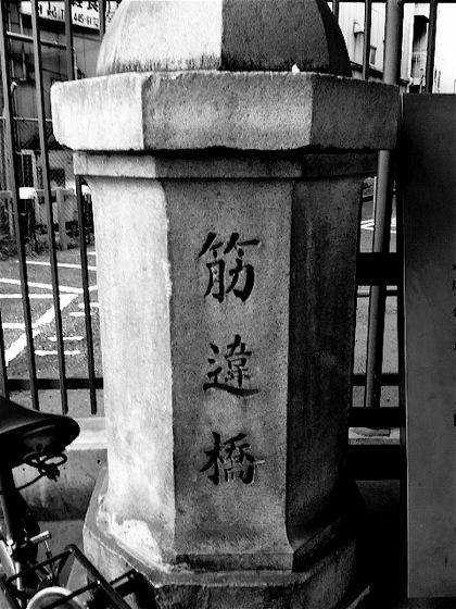 sujikaibashiDCIM0420.jpg