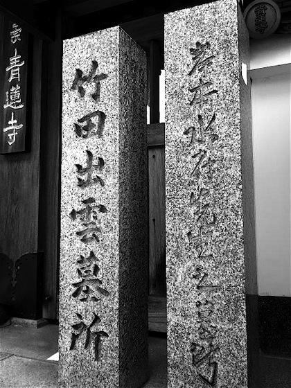 takedaizumobosyoDCIM0634.jpg