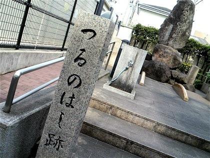 tsurunohashiatoDCIM0013.jpg