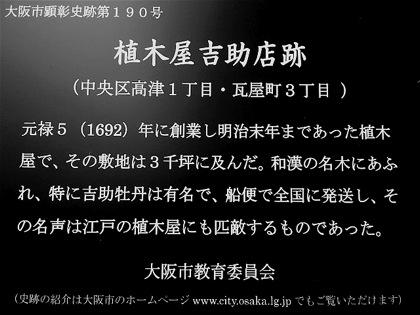 uekiyakichisukeDCIM0326.jpg