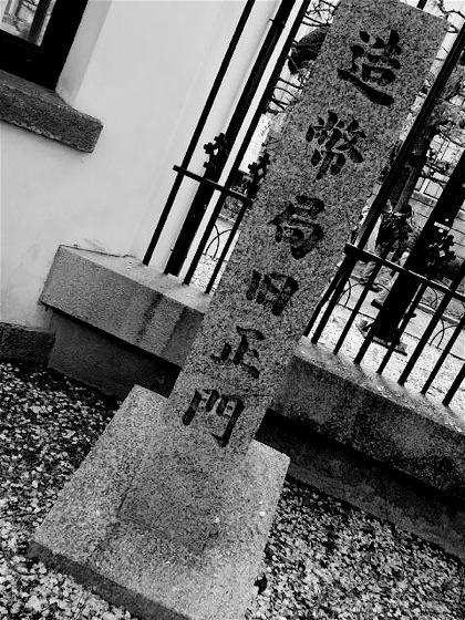 zoheikyokukyuseimonDCIM0482.jpg