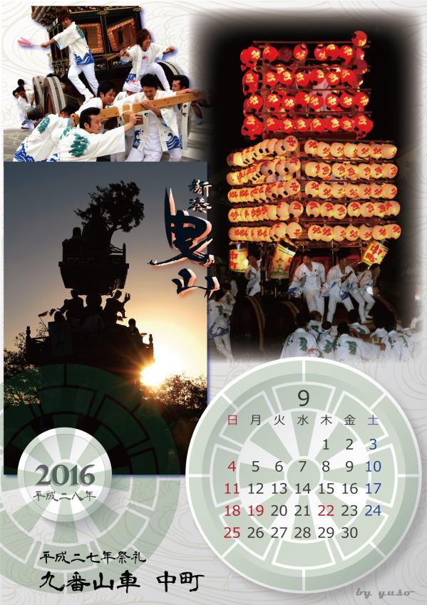 2016_091s.jpg