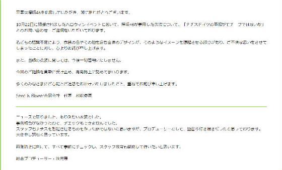 akimotoapology2.jpg