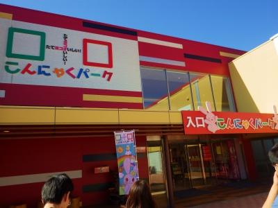 にゃくぱ (3)